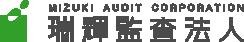 瑞輝監査法人?みずき監査法人?|北海道札幌市の監査法人